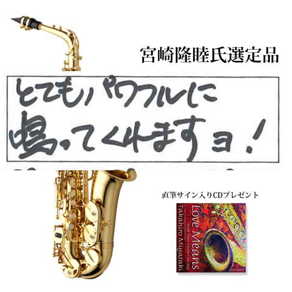 「ヤナギサワサックス」「 宮崎隆睦」「選定品」の話 記事メイン画像