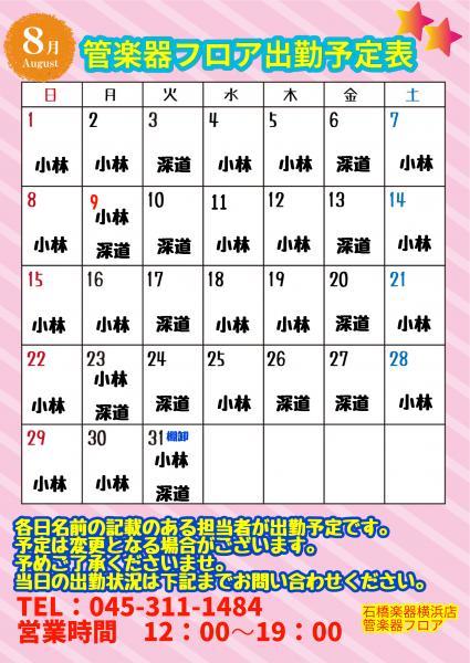 【横浜店】21年8月管楽器担当出勤情報! 記事メイン画像