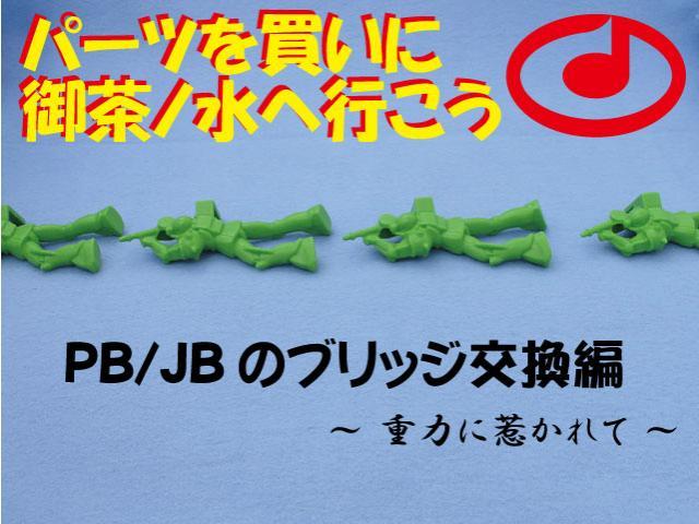 PB/JBのブリッジ交換編