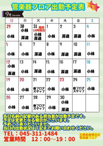 【横浜店】21年9月管楽器担当出勤情報! 記事メイン画像