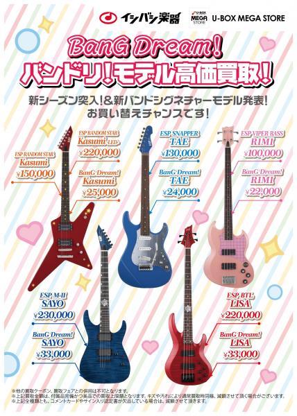 「BanG Dream!」モデル、高額買取はじめちゃった!