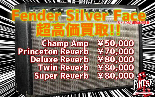 Fender Silver Face超高額査定致します! #買取キャンペーン