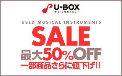 UBOX SALE 記事メイン画像