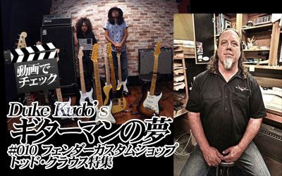 ギターマンの夢 #010  Fender カスタムショップ トッド・クラウス特集