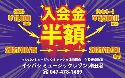 レゾン津田沼 入会金半額キャンペーン