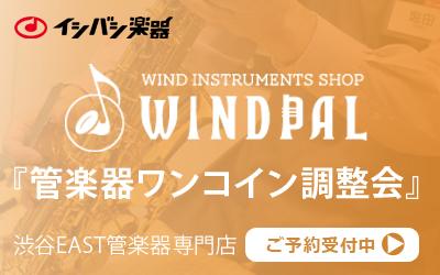 渋谷EAST 管楽器ワンコイン調整会開催